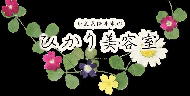 奈良県桜井市の ひかり美容室